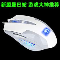 新盟曼巴蛇 有线鼠标CF LOL电竞加重游戏鼠标 USB笔记本电脑鼠标