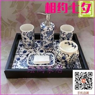 特价青花瓷洗手台复古漱口杯洗漱卫生间用品洗浴套装新中式浴液瓶