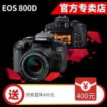 「领券减400」Canon/佳能 EOS 800D 套机 EF-S 18-135mm IS STM