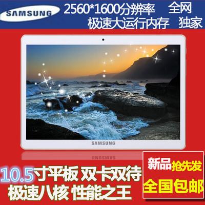 新款正品 10寸平板电脑手机 打电话平板八核 4G双卡导航 视网膜屏
