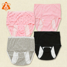 Foreign trade the original single pregnant women's underwear Japanese * house pregnant women cotton leakproof prenatal postpartum puerperal underwear underwear