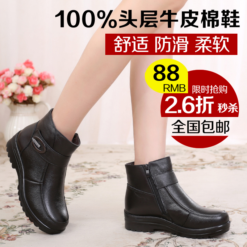 Ms. padded leather winter models elderly mother shoes boots snow boots flat boots with soft cattle aged boots big yards