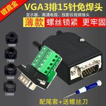 薄款 VGA免焊接头DB15公头3排15针插头HDB15电脑显示器拖影仪接头