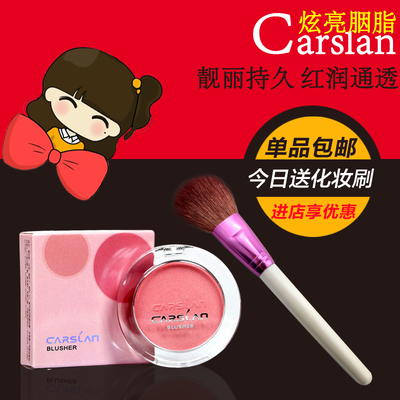 Free shipping blue card position genuine counter Xuanliang rouge blush pink orange cream nude makeup makeup to brighten repair Yen