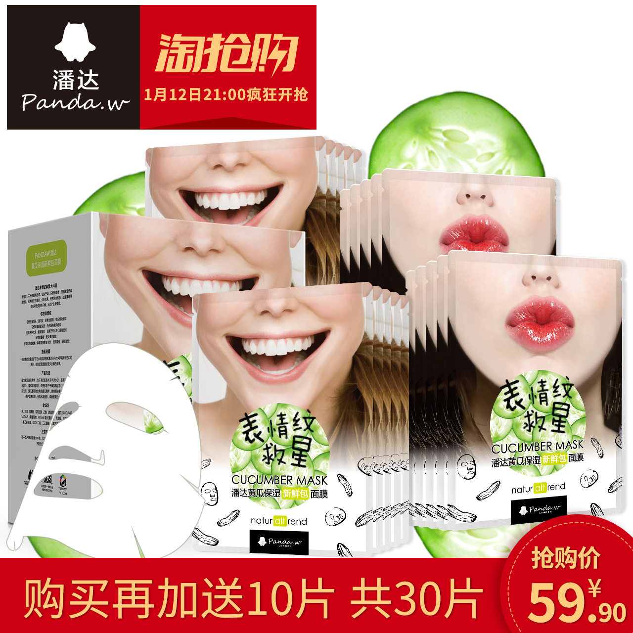 pandaw潘达 黄瓜保湿补水新鲜面膜20片 保湿控油收缩毛孔面膜女