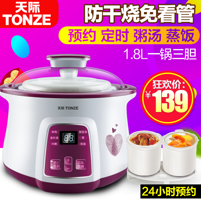 Tonze/天际 DGD18-18BWG隔水炖盅白瓷电炖锅全自动煲汤锅煮粥BB煲