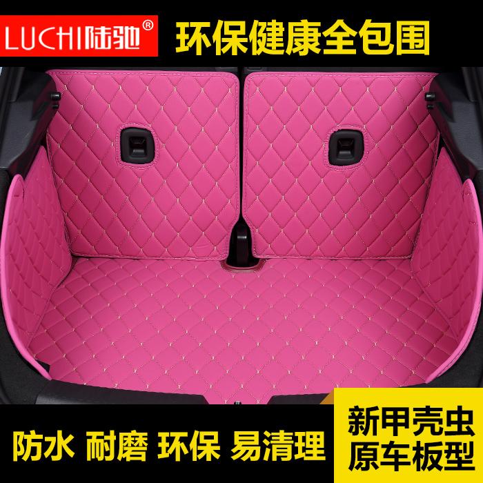 2015新款甲壳虫全包围后备箱垫子 专车专用全包围汽车尾箱垫