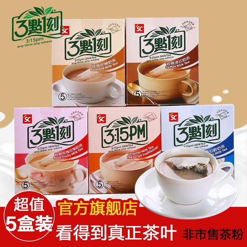 台湾进口三点一刻奶茶袋装原味港式玫瑰炭烧速溶奶茶粉冲泡饮品