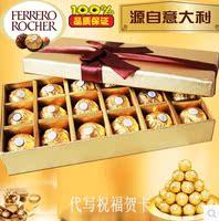 正品意大利费列罗巧克力礼盒装生日礼品创意情人节礼物送男女友
