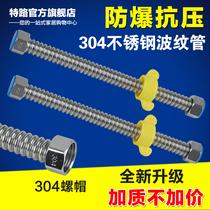 304不锈钢波纹管进水管4分冷热水硬波软管燃气热水器防爆抗压水管