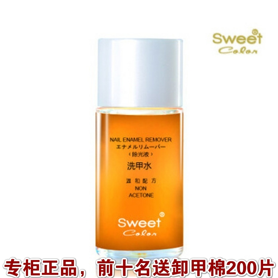 SweetColor洗甲水 迷你装小瓶 牛油果精华卸指甲油卸甲水 30ML