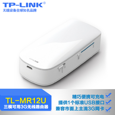TP-LINK TL-MR12U 3G wireless router mobile power portable mini router wifi