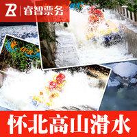 特惠!即买即用北京怀北国际滑雪场高山滑水全程滑水票特惠电子票