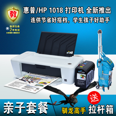 HP / HP1018 HP1010 color photo inkjet printers for home printer to change even for free shipping