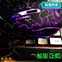 蝰蛇魅影狂蛇七彩发光游戏鼠标有线 台式机笔记本鼠标正品包邮