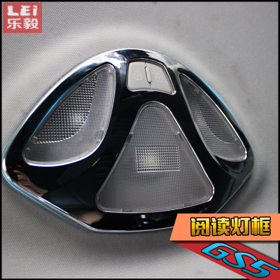 Guangzhou Automobile Chi Chuan before GS5 front and rear reading lights frame GS5 reading lamp trim reading light sequins modified