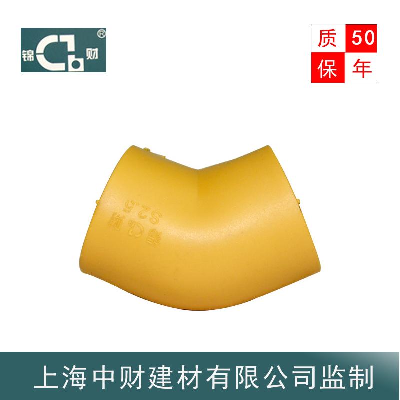 上海中财 PPR管件 45度弯头 水管接头 家装PPR精品黄色