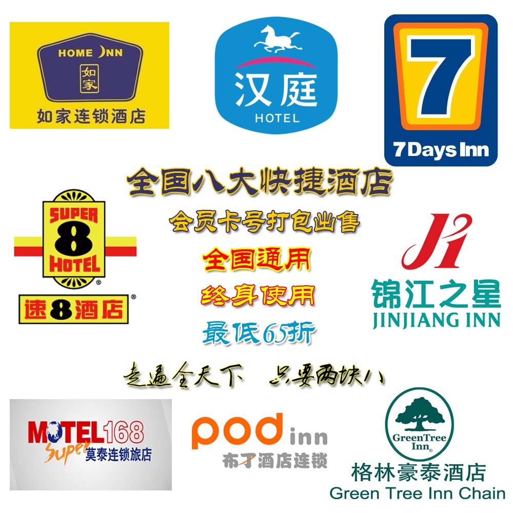 如家金卡汉庭铂金卡锦江之星蓝鲸会员卡号全国酒店通用旅行必备