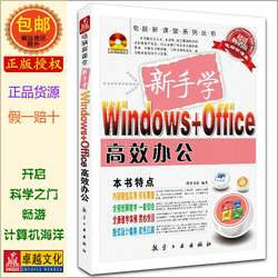 新手学Windows+Office高效办公 (附光盘1张) WIN7 OFFICE 2010版 WORD EXCEL PPT 排版 制表 表格 幻灯片 演示文稿【正版包邮】