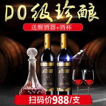 酒嗨酒 西班牙原瓶原装进口红酒DO级黑金干红葡萄酒双支装送酒具