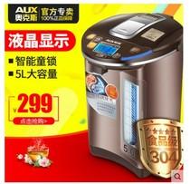 AUX/奥克斯 AUX-8066电热水瓶6段保温家用电热水壶开水瓶防烫