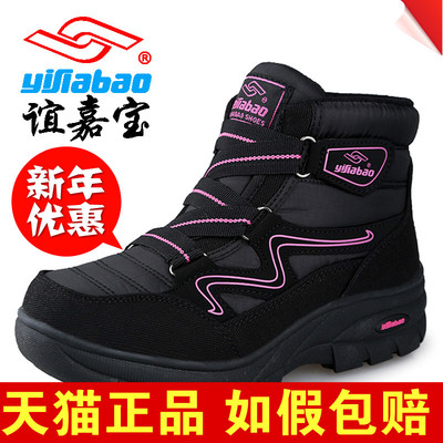 Yi Garbo snow shoes snow boots female Korean tidal warm winter padded non-slip high help thicken outdoor leisure shoes