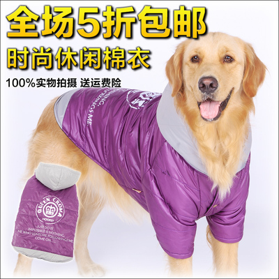 Free shipping golden winter Samoyed dog clothes fall and winter clothes large dog pet Labrador dog coat much