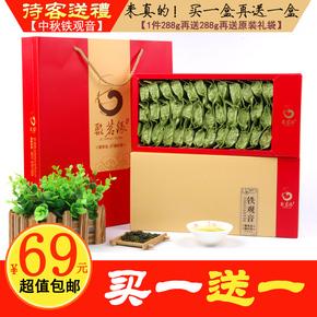 买一送一特级浓香茶叶礼盒安溪铁观音传统正味兰花香乌龙茶盒装