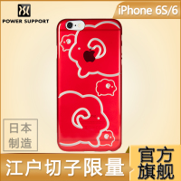 日本Power Support Air Jacket kiriko iPhone 6s 喜羊限量保护壳_250x250.jpg