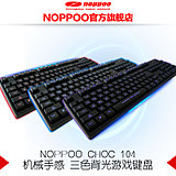 New listing Noppoo CH104 chocolate mechanical feel tri-color backlit membrane keyboard national mail
