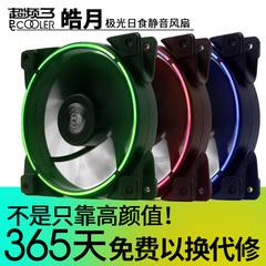 超频三 皓月12cm机箱风扇日食LED静音台式电脑RGB机箱散热器风扇超频3静音12CM散热风扇