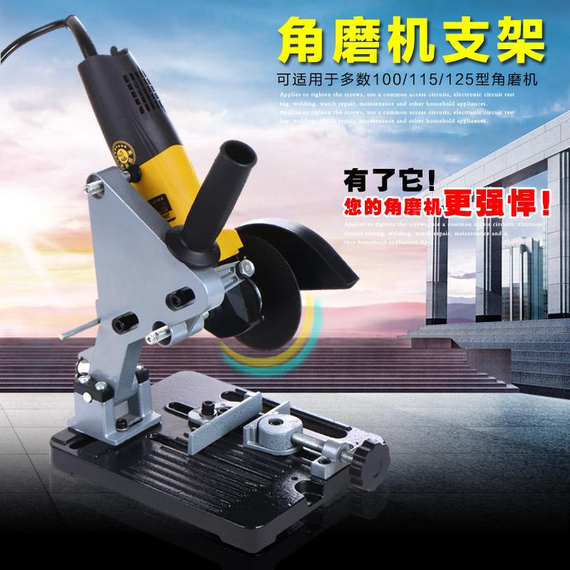 角磨机配件多功能变切割机转换工具加厚固定磨光支架万用底座100