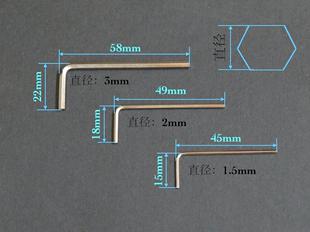 内六角扳手 三件套 碳钢公制 镀镍 六角扳手 1.5mm 2mm 3mm