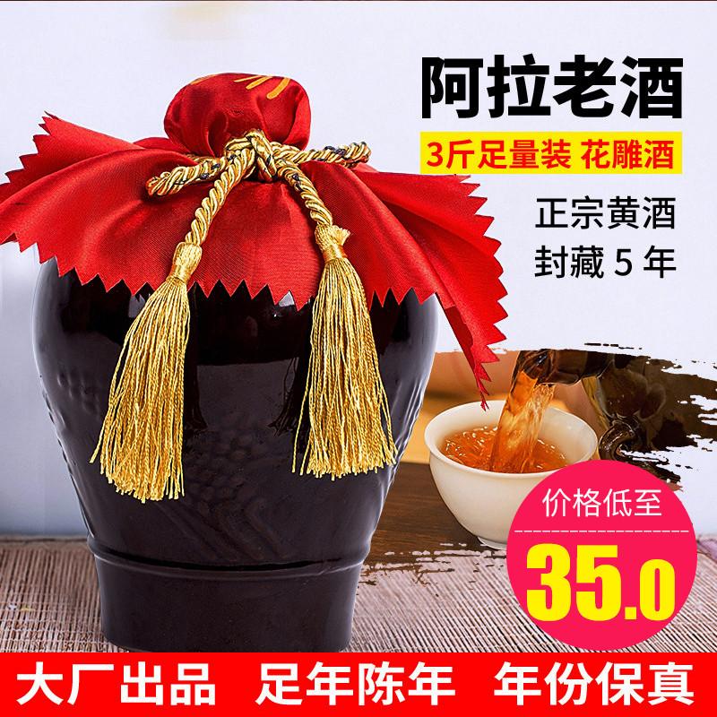 客家黄酒坛装糯米酒阿拉老酒女儿红装出嫁到绍兴5年月子酒花雕酒