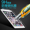 iPad Pro air2钢化膜iPad air钢化玻璃膜ipad airipad mini2 3 4