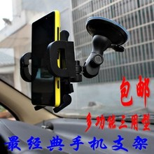On-board vehicle multi-functional mobile phone Outlet instrument desk phone stents navigation sucker