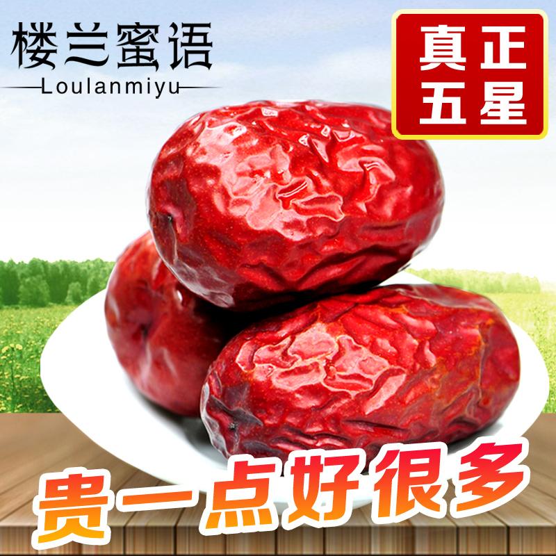 新疆楼兰庄园红枣_楼兰蜜语新疆特产零食玉枣一级五星和田大红枣500gx2包
