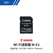 Canon/佳能WIFI适配器 W-E1 适配EOS 5DS/5DS R/7D Mark II