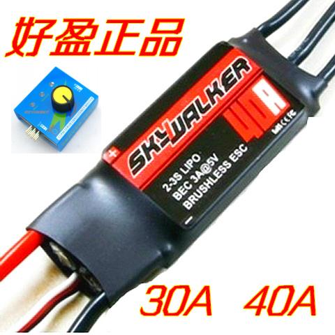 好 电调 30A 40A 无刷电调 舵机测试仪 驱动汽车涡轮暴力风扇