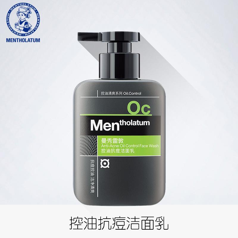 Mentholatum/曼秀雷敦男士抗痘洗面奶 控油祛痘 收毛孔淡化痘印