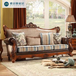 雅居格 美式实木沙发乡村客厅家具布艺沙发组合欧式复古沙发F118
