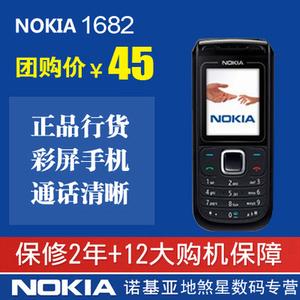 包邮Nokia/诺基亚 1682c正品便宜彩屏功能上网老年老人机手机热销