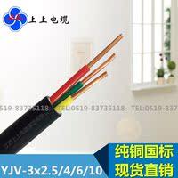 上上电缆线YJV3*2.5/4/6/10平方电力电缆三芯2.5国标铜芯电缆包邮