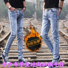 Winter new add hair thickening jeans feet long pants youth fashion tide teenage boys high school students