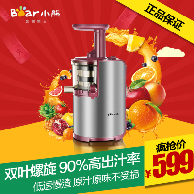 Bear / Bear YZJ-A02A1 electric juicer juice machine juice pressed juice machine multifunction home