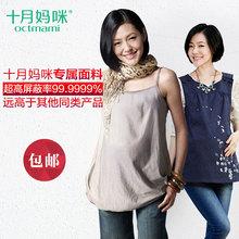 十月妈咪防辐射孕妇装上班怀孕期银纤维孕妇防辐射服上衣正品吊带图片