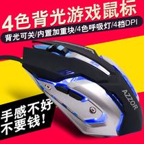 牧马人金属底盘机械加重电竞鼠标加重专业游戏CF/LOL有线USB电脑