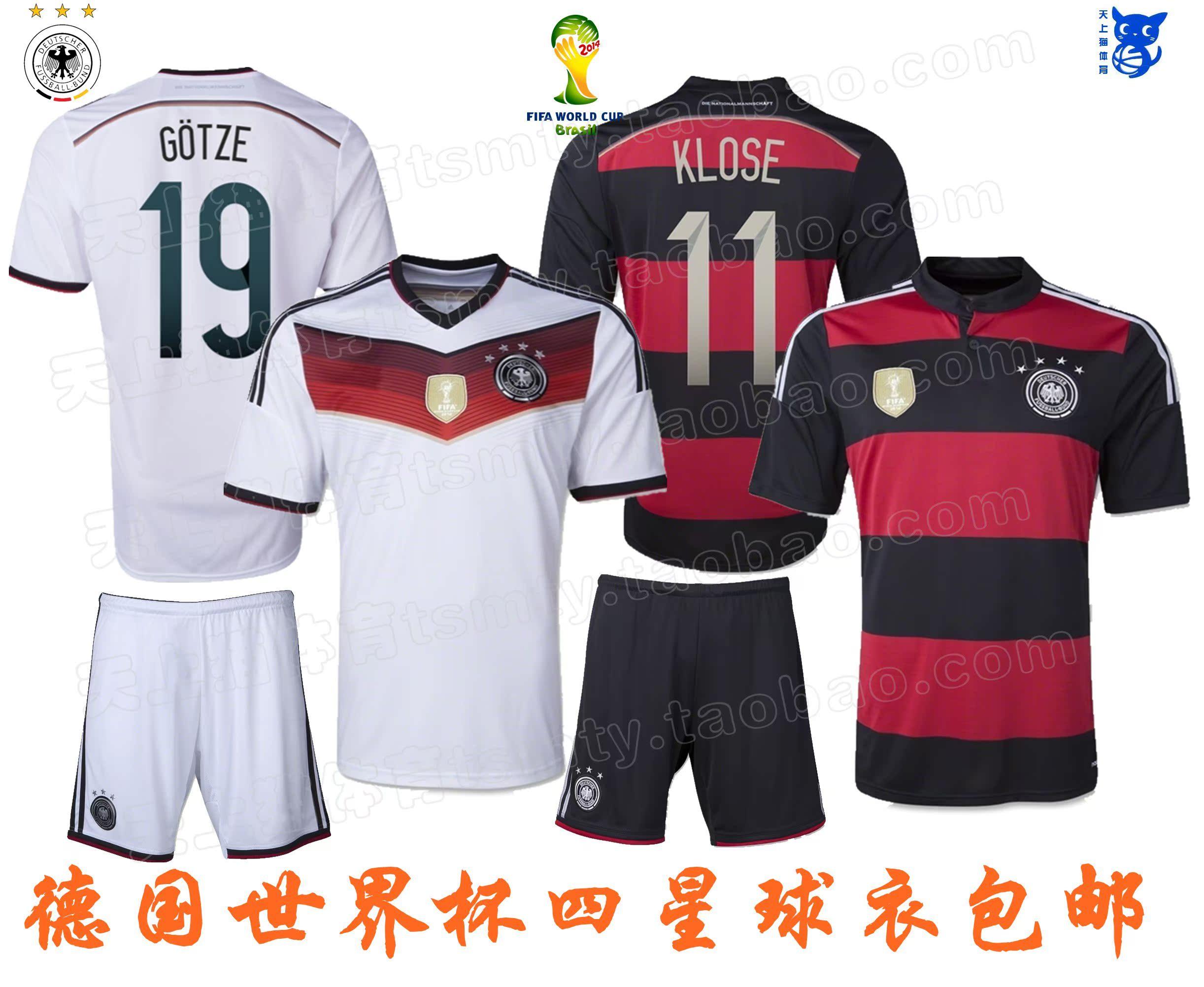 包邮德国球衣国家队服主场白客场黑色足球服四4星套装图片