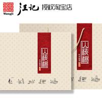 【汪记】手剥山核桃 小核桃 核家富贵高档礼盒8罐装礼盒