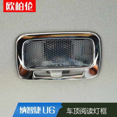 Luxgen U6 excellent reading light box 6 special reading lights decorative light strip U6 interior conversion dedicated